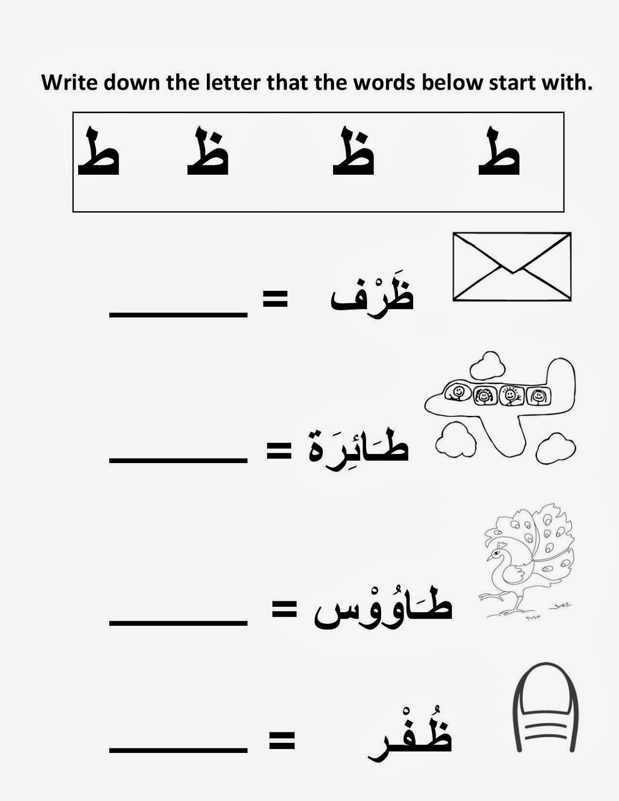 Arabic Alphabet Writing Practice Worksheets