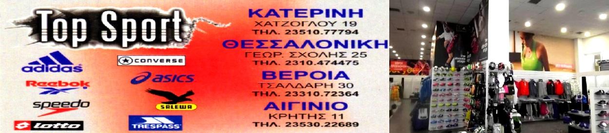 """Top Sport"" στην ΚΑΤΕΡΙΝΗ ΧΑΤΖΟΓΛΟΥ 19 Τηλ 23510 77794"