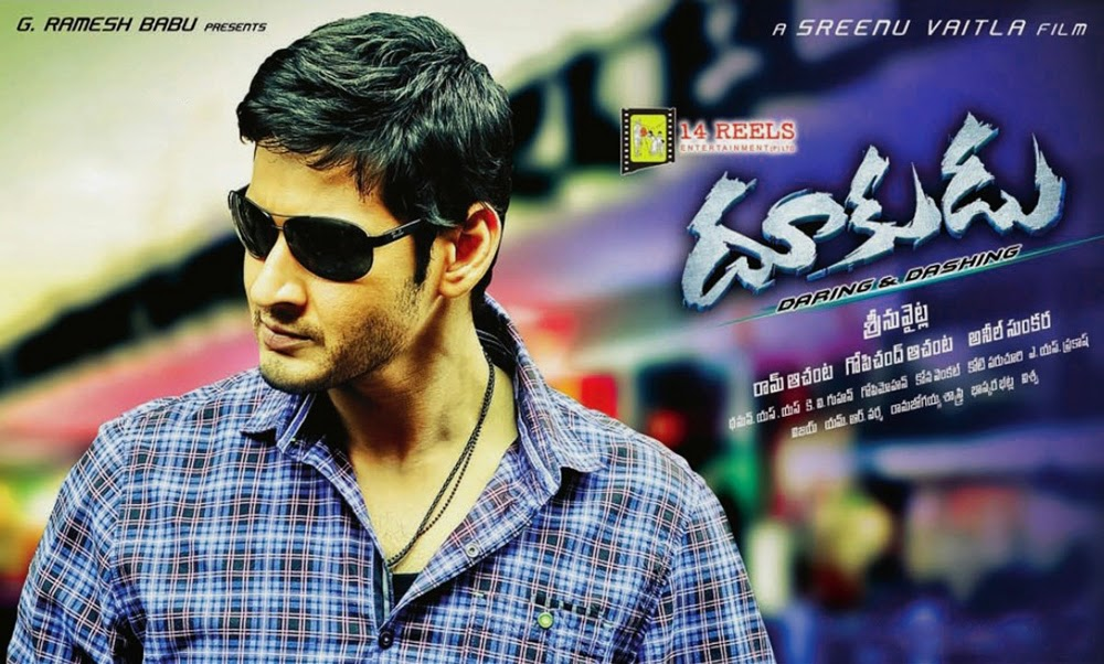 Dookudu Songs Lyrics