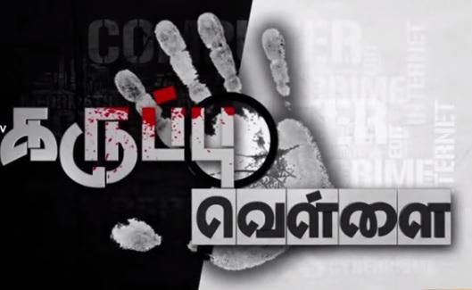 Karuppu Vellai Puthuyugam Tv – 20-01-2016