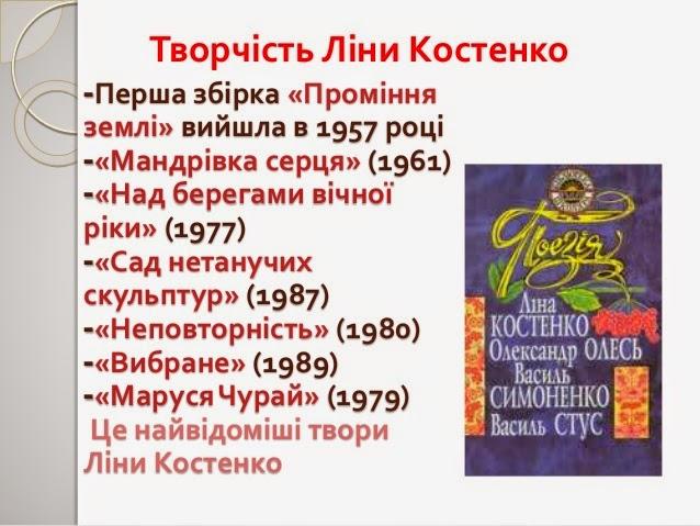 Поетичний світ Ліни Костенко