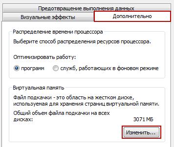 зачем нужен файл подкачки windows 7?