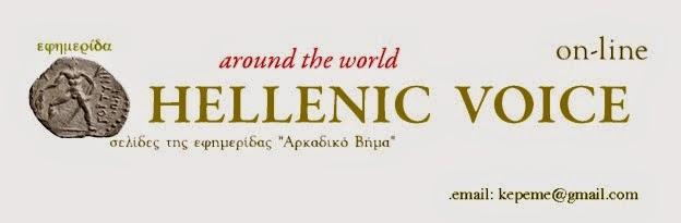 """Κάθε μήνα τα νέα του Απόδημου Ελληνισμού μέσα από τις σελίδες της εφημερίδας """"Αρκαδικό Βήμα"""""""