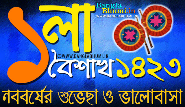 Free Download Shuvo Noboborsho 1423 Bangla Wallpaper - Poila Baisakh 2016 Bangla Wallpaper