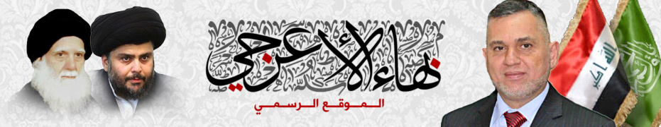 السيد بهاء الأعرجي | الموقـع الرسمي
