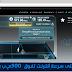 الحصول على سرعة انترنت تفوق 500MB/S وتحميل ملفات كبيرة الحجم في ثواني بدون برامج