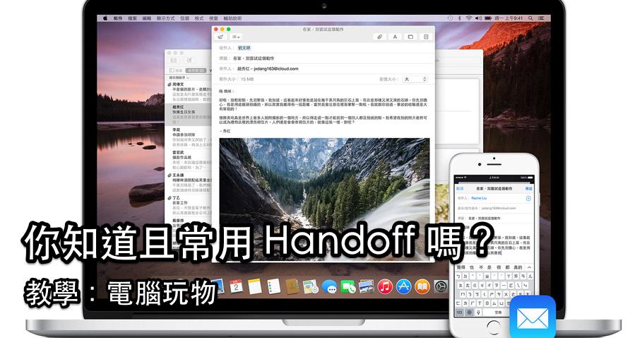 Handoff 怎麼用?設定教學 Chrome 在 iOS Mac 連動