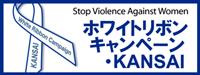 ホワイトリボンキャンペーン・KANSAIバナー