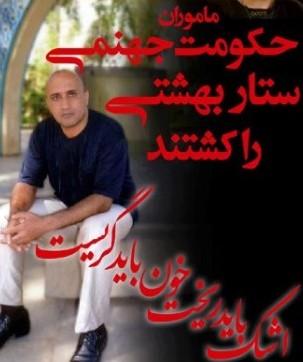 ستار بهشتی بر اثر شکنجه بازجوها جان باخت