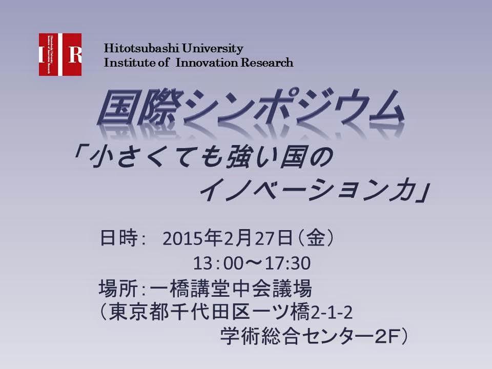 国際シンポジウム「小さくても強い国のイノベーション力」 2015.02.27