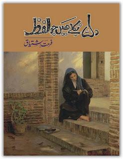 Dil se nikly hain jo lafz novel by Farhat Ishtiaq pdf