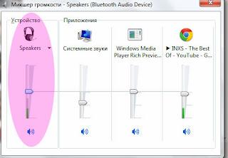 Bluetooth-гарнитура в Windows микшер громкости