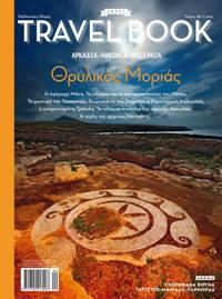 Αφιέρωμα για το Δήμο Βόρειας Κυνουρίας στο ένθετο περιοδικό TRAVEL BOOK