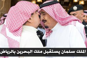 الملك سلمان يستقبل ملك البحرين بالرياض