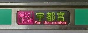 E231系の側面行先 通勤快速 宇都宮