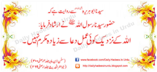 Daily hadith updates daily hadees in urdu daily hadith of the