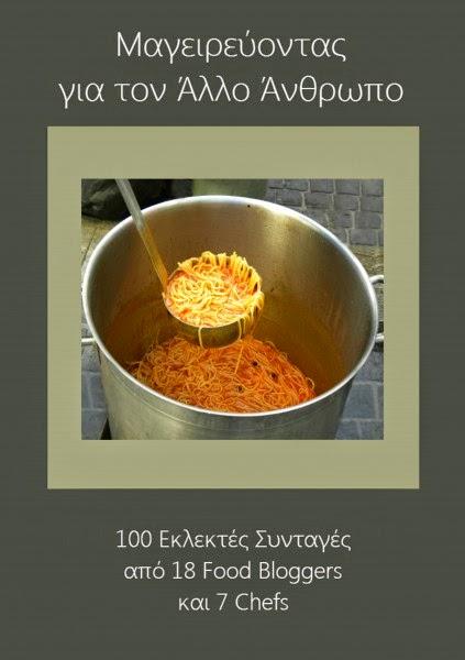 Μαγειρεύοντας για τον Άλλον Άνθρωπο