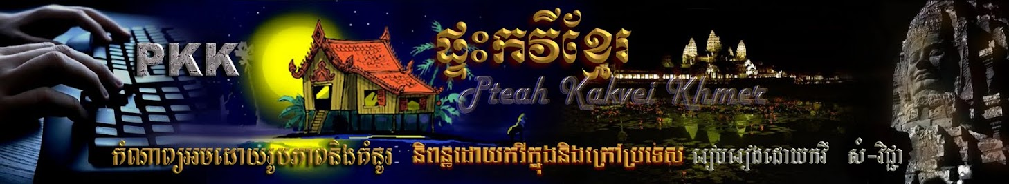Pteah Kakvei Khmer (Kamnap &amp; Kumnou)