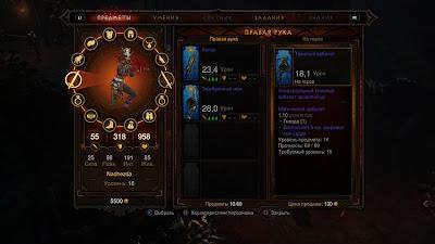 Diablo 3 предзаказ PS3 версии игры