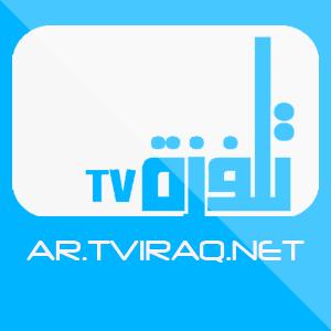قناة تلفزة بث مباشر Telvza  TV HD LIVE