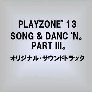 PLAYZONE '13 演劇・ミュージカル SONG & DANC 'N. PART III. Original Soundtrack