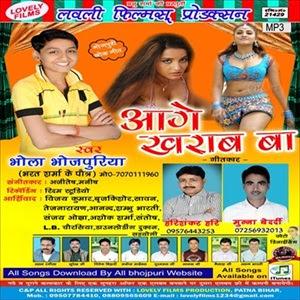 Aage Kharab Ba
