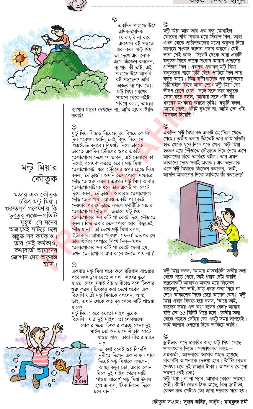 bangla jokes bangla koutuk