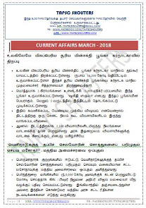 CURRENT AFFAIRS TAMIL PDF