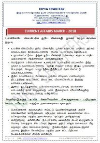 CURRENT AFFAIRS TAMIL PDF