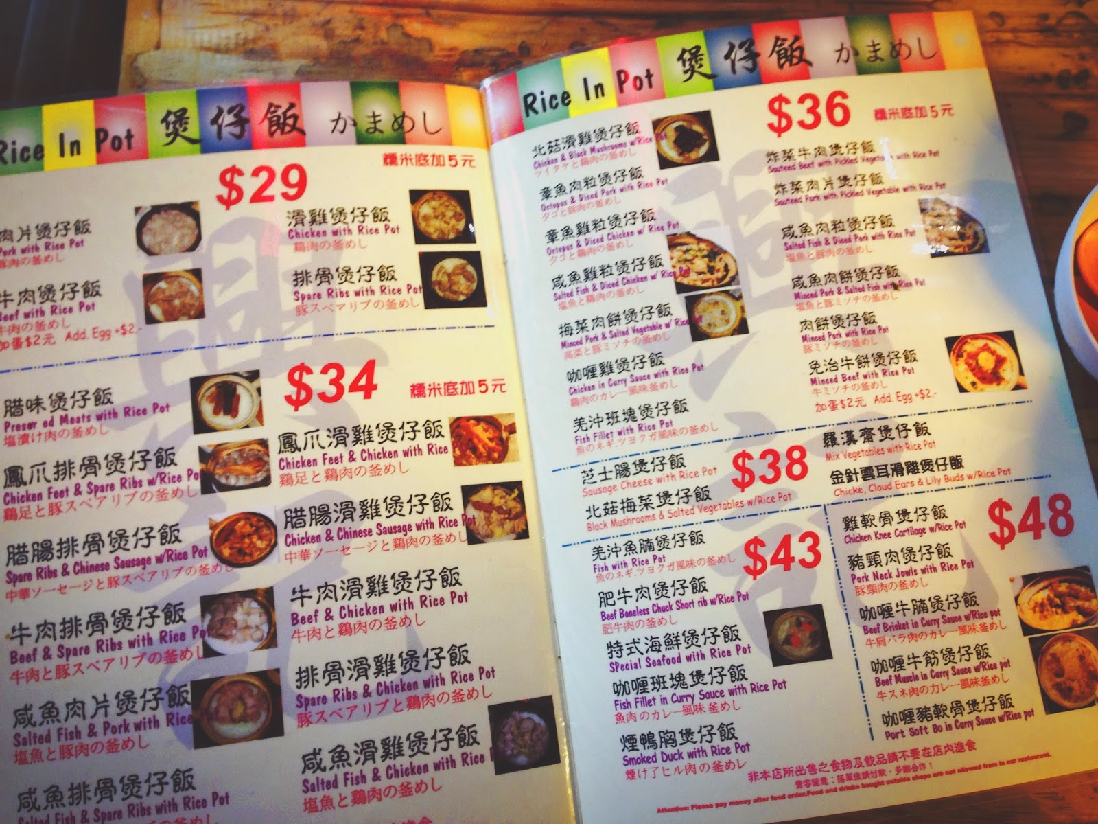 Menu at Hing Kee Claypot Rice Temple St Yau Ma Tei Hong Kong