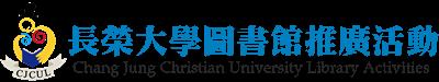 長榮大學圖書館推廣活動