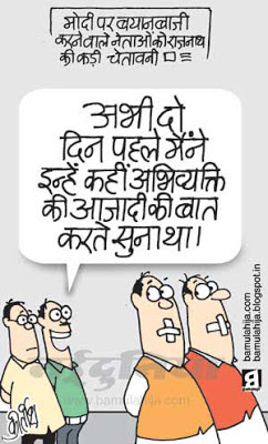 bjp cartoon, right to speech, rajnathsingh cartoon, narendra modi cartoon, indian political cartoon, election 2014 cartoons