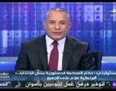 برنامج على مسئوليتى مع أحمد موسى حلقة الأحد 1-3-2015