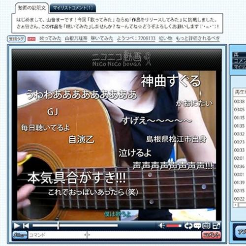 Album] 山音まー - 人のオンガクを笑うな! [2011.06.22]