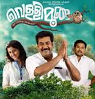 Velli Moonga 2014 Malayalam Movie Watch Online