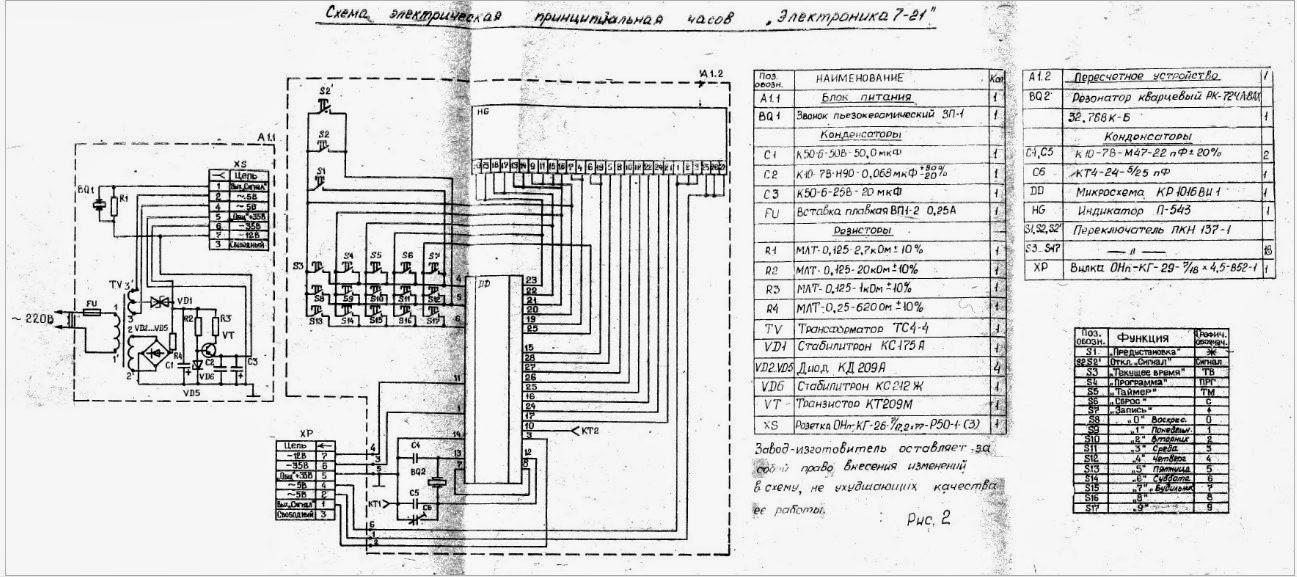 Схема часов Электроника 7-21-