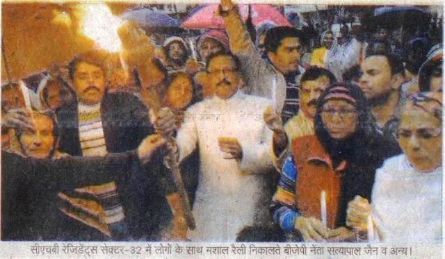 सीएचबी रेजिडेंट्स सेक्टर 32 में लोगों के साथ मशाल रैली निकालते बीजेपी नेता सत्य पाल जैन व अन्य
