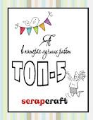блог Scrapcraft