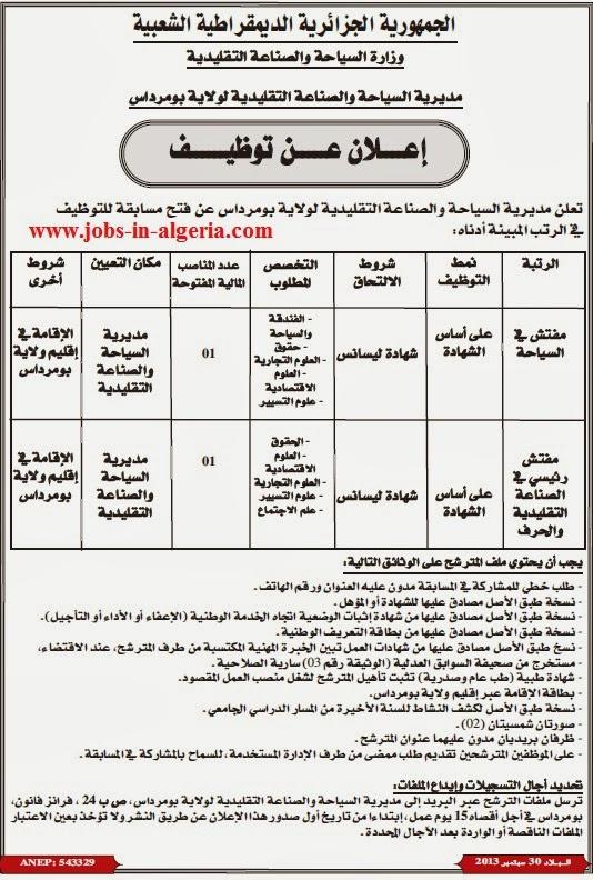 التوظيف في الجزائر : مسابقات توظيف في مديرية السياحة و الصناعة التقليدية بومرداس أكتوبر 2013