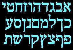 Les langues sacrées Alphabet+h%25C3%25A9breu