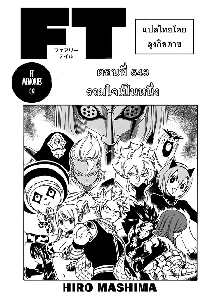Fairy Tail ตอนที่ 543 TH แปลไทย