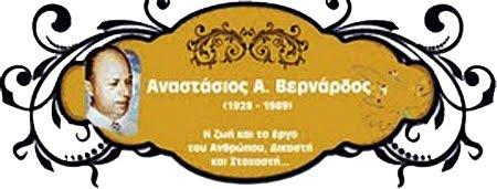 ANAΣΤΑΣΙΟΣ Α. ΒΕΡΝΑΡΔΟΣ