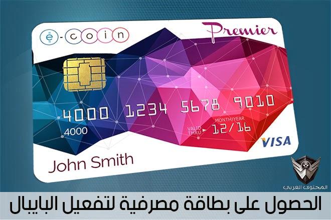 طريقة الحصول على بطاقة E-coin لتفعيل البايبال و الشراء من الانترنت