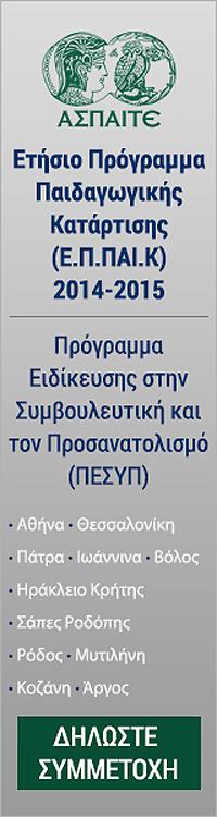 ΑΣΠΑΙΤΕ ΣΤΟ ΑΡΓΟΣ