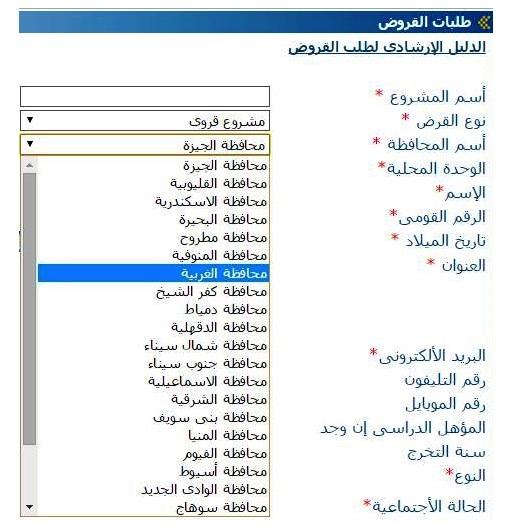 """استمارة التسجيل الالكترونى للحصول على قرض للشباب بالمحافظات """" ذكور - اناث """" وزارة التنمية"""