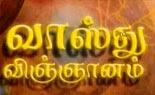 vaasthu Vasthu Vinganam 08 02 2013
