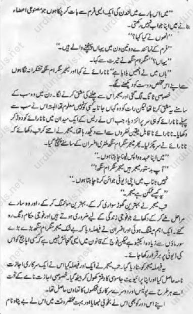 Khooni Kahawat pdf novel