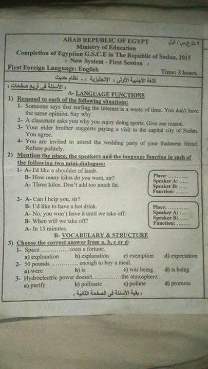 ورقة امتحان لغة انجليزية ثانوية السودان 2015 1