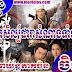 Movies -  dubbed Yutasel Beysaj Puos 22 END - Thai lakorn dubbed Khmer video4khmer - khmerkomsan Chinese Drama Movie - chinese movies, Movies
