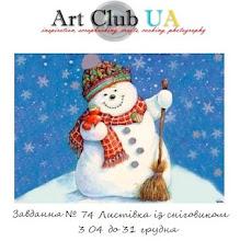 Завдання №74. Листівка із сніговиком